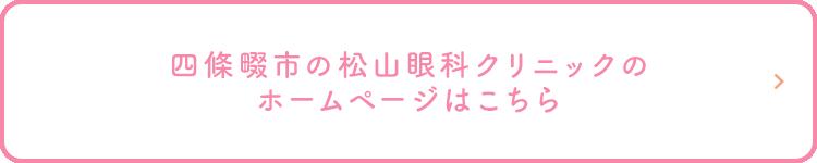 四條畷市の松山眼科クリニックのホームページはこちら
