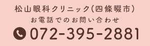 松山眼科クリニック(四條畷市) TEL:072-395-2881