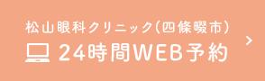 松山眼科クリニック(四條畷市) 24時間WEB予約