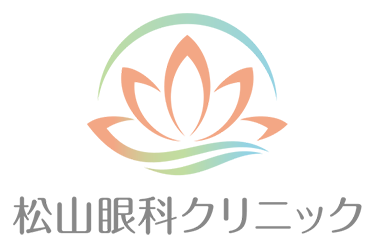 松山眼科クリニック