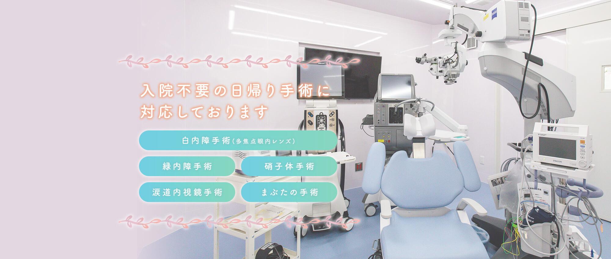 入院不要の日帰り手術に対応しております