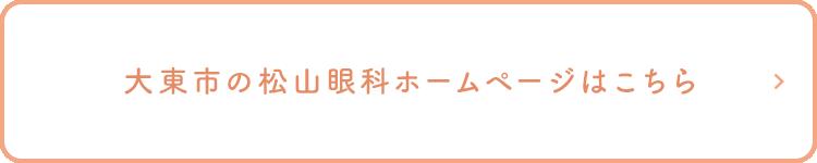 大東市の松山眼科ホームページはこちら