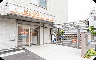 手術が必要となった際には連携の松山眼科クリニックや高度医療機関にスムーズにご紹介します